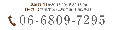 tel_06-6809-7295.png